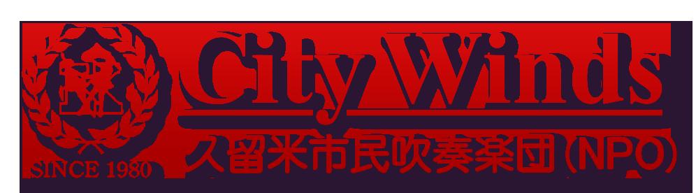 City Winds 久留米市民吹奏楽団(NPO)