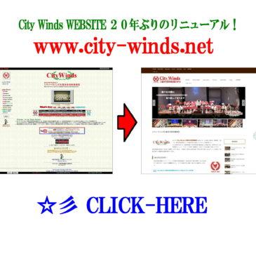 City Winds WEBSITE 20年ぶりのリニューアル