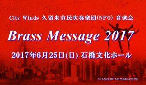 [info] 定期公演 Brass Message 2017 @ 石橋文化ホール | 久留米市 | 福岡県 | 日本
